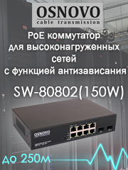 osnovo_SW-80802(150W)